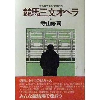 競馬三文オペラ―競馬場で逢おうPART3 (宝島コレクション)
