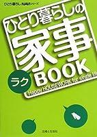 ひとり暮らしのラク家事BOOK (ひとり暮らしNAVIシリーズ)