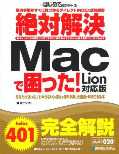 絶対解決Macで困った! Lion対応版 (PRIME MASTER SERIES―はじめてのシリーズ)