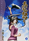 あまんちゅ! 3 (BLADEコミックス)