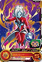 スーパードラゴンボールヒーローズ BM4-010 トワ R