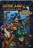 スーパーロボット大戦F ギャグウェポン (ノーラコミックス)