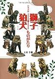 日本全国 獅子・狛犬ものがたり - 上杉千郷