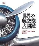 世界の航空機 大図鑑