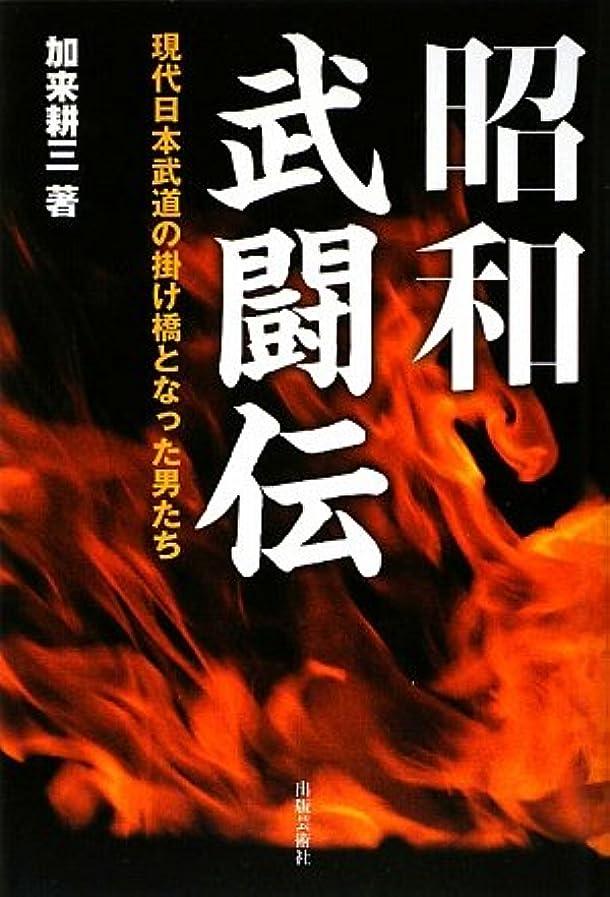 食品火山学者オリエント昭和武闘伝―現代日本武道の掛け橋となった男たち
