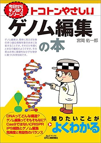 トコトンやさしい ゲノム編集の本 (今日からモノ知りシリーズ)