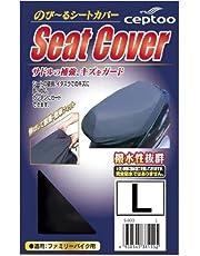 セプトゥー(ceptoo) シートカバー のびーるシートカバー サイズL S-003