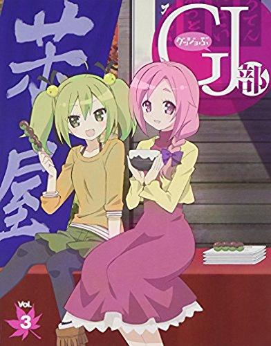 Animation - Gj-Bu Vo1.3 VPXY-71250 BD+CD BD Max 53% OFF Price reduction Japan