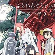 ふらいんぐうぃっち(9) (講談社コミックス)