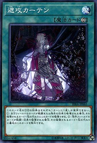 遊戯王カード 遮攻カーテン(ノーマル) ライジング・ランペイジ(RIRA)   永続魔法 ノーマル