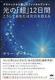 アカシックから届いたファイナルアンサー 光の「超」12日間  こうしてあなたは次元を超える(超☆きらきら)