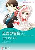 乙女の告白 1 (ハーレクインコミックス)