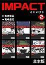 IMPACT 【合本版】 2