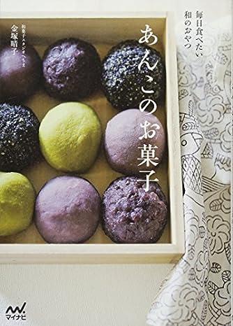 あんこのお菓子 -毎日食べたい和のおやつ-