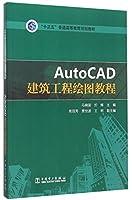 """""""十三五""""普通高等教育规划教材 AutoCAD建筑工程绘图教程"""