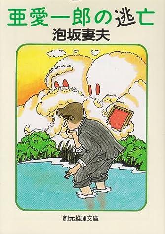 亜愛一郎の逃亡 (創元推理文庫―現代日本推理小説叢書)