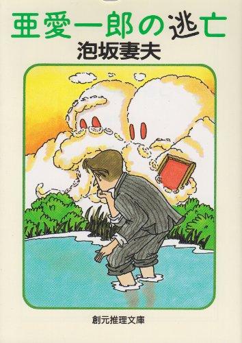 亜愛一郎の逃亡 (創元推理文庫―現代日本推理小説叢書)の詳細を見る