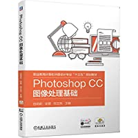 Photoshop CC Image Processing(Chinese Edition)