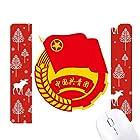 中国共産主義青年同盟のシンボル クリスマス森嶺