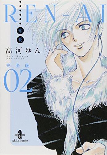 REN-AI【恋愛】完全版(2)(秋田文庫73-2) - 高河ゆん