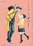 リコーダーとランドセル 17 (バンブーコミックス 4コマセレクション)