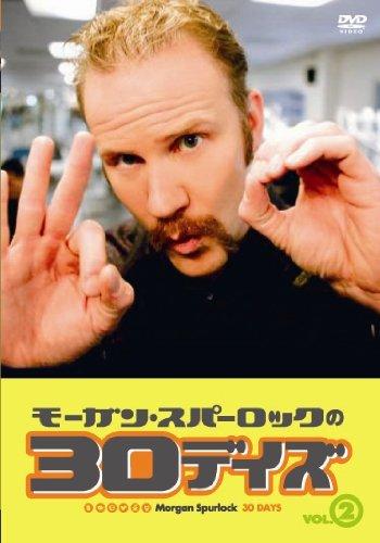 モーガン・スパーロックの30デイズ VOL.2 [DVD]