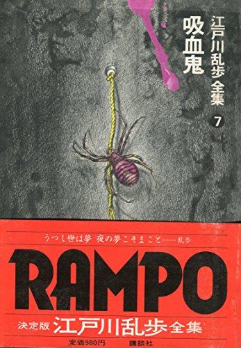 江戸川乱歩全集〈第7巻〉吸血鬼 (1979年)