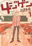 4ジゲン 1 (花とゆめコミックス)
