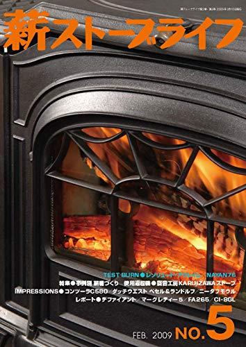 薪ストーブライフNo.5: warm but cool woodstove life