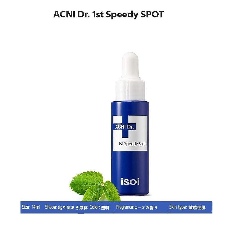 媒染剤フィクション地理ISOI (アイソイ)☆ACNI Dr.1st Speedy Spotアクニドクターファストスポット#スポット初期ケアセラム45ml[並行輸入品]