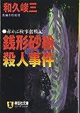 銭形砂絵殺人事件―赤かぶ検事奮戦記 (ノン・ポシェット)
