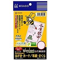 ヒサゴ BX302S はがき・カード/和紙・さくら