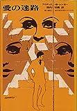 愛の迷路 (1974年) (海外純文学シリーズ〈9〉)
