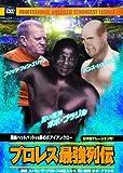 プロレス 最強列伝 超絶ヘッドバット vs 鉄の爪アイアンクロー RAX-113 [DVD]