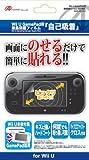 Wii U GamePad用液晶保護フィルム『自己吸着』