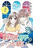 野々宮月子はいつも眠い(2) (Kissコミックス)