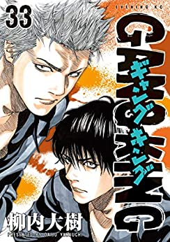 [柳内大樹]のギャングキング(33) (週刊少年マガジンコミックス)
