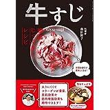 牛すじ -極旨じっくりレシピ- (三才ムック)