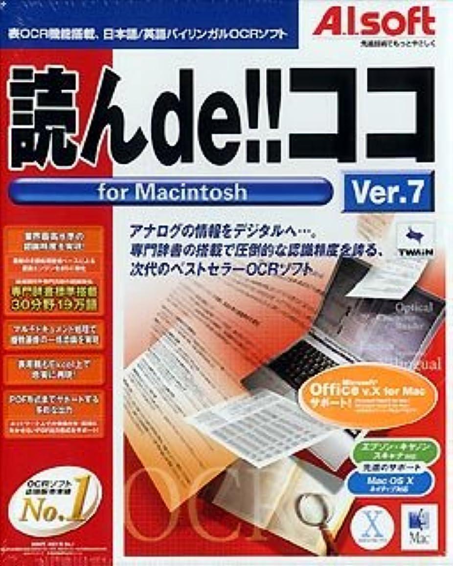 かりて神学校無効読んde!!ココ for Macintosh Ver.7