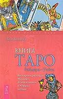 "Kniga Tarot Rider Wyatt. Vse karty v raskladah ""Kompas"", ""Slepoe pjatno"" i ""Orakul ljubvi"""
