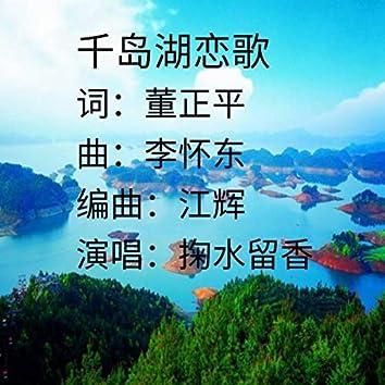 千岛湖恋歌