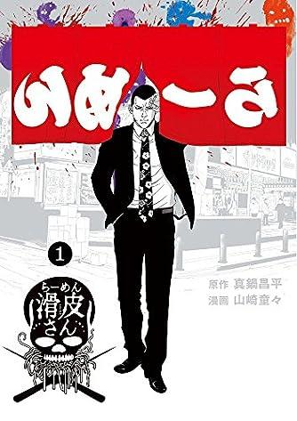 闇金ウシジマくん外伝 らーめん滑皮さん (1) (ビッグコミックススペシャル)