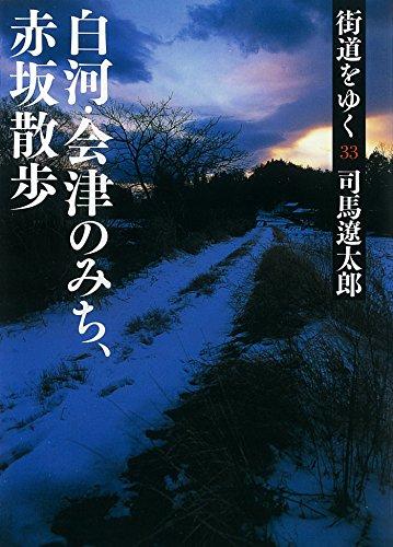 街道をゆく 33 白河・会津のみち、赤坂散歩
