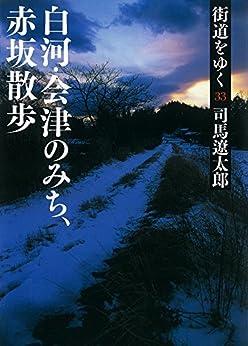 [司馬遼太郎]の街道をゆく 33 白河・会津のみち、赤坂散歩