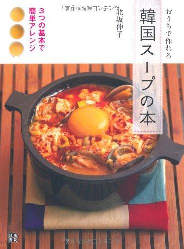 おうちで作れる韓国スープの本