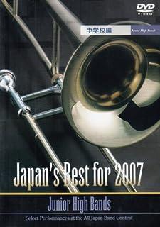 Japan's Best for 2007 中学校編 [DVD]