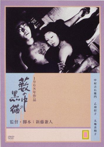 藪の中の黒猫 [DVD]