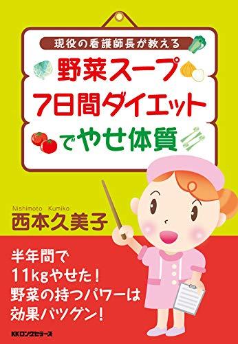 野菜スープ7日間ダイエットでやせ体質 (KKロングセラーズ) (Japanese Edition)