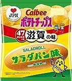 カルビー ポテトチップス サラダパン味 55g ×12袋