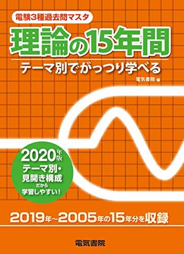 理論の15年間 2020年版 (電験3種過去問マスタ)